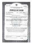 Лицензия на осуществление медицинской деятельности ГБУЗ РК  СДП № 3  (бессрочно)_page-0001