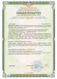 Свидетельство регистрации на участок